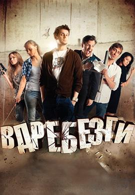 Постер к фильму Вдребезги 2011
