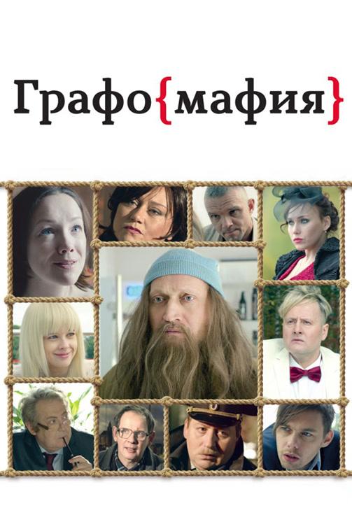 Постер к фильму Графомафия 2017