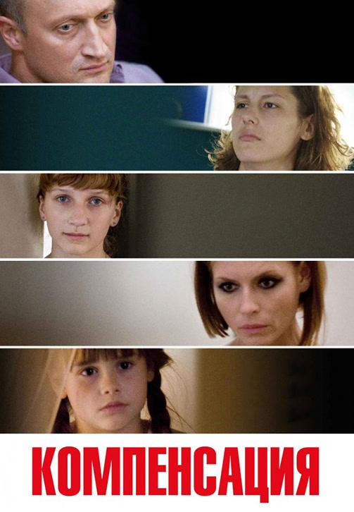 Постер к фильму Компенсация 2010