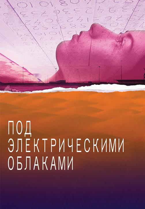 Постер к фильму Под электрическими облаками 2015