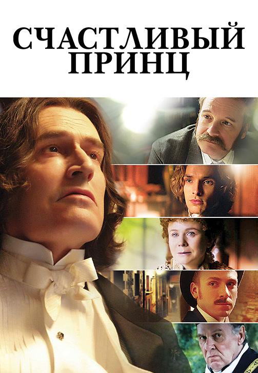 Постер к фильму Счастливый принц 2018