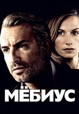 Постер к фильму Мёбиус 2013