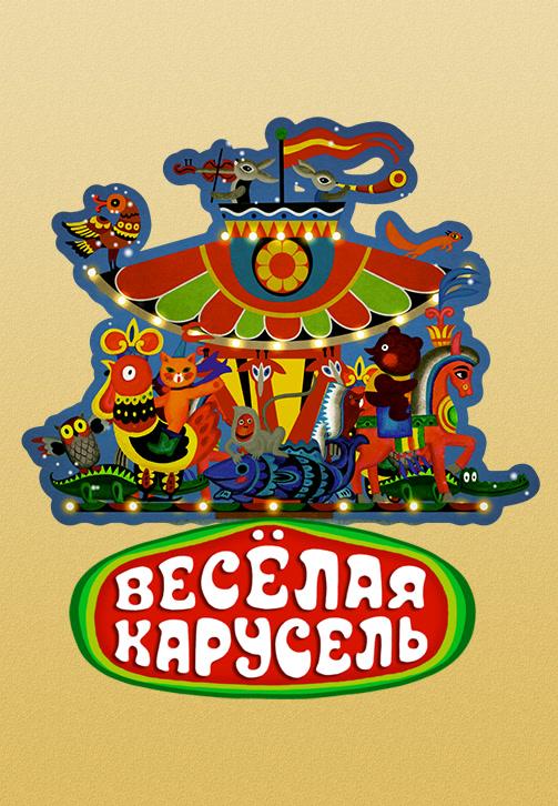 Постер к сезону Весёлая карусель. Выпуск 1 1969
