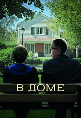 Постер к фильму В доме 2012