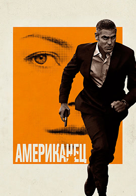 Постер к фильму Американец 2010