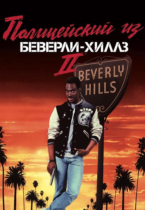 Постер к фильму Полицейский из Беверли-Хиллз 2 1987