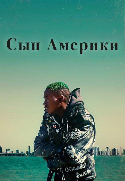 Постер к фильму Сын Америки (2019) 2019