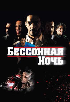 Постер к фильму Бессонная ночь 2011