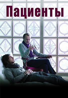 Постер к фильму Пациенты 2014