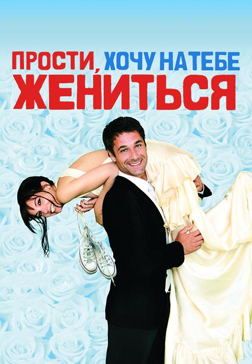 Постер к фильму Прости, хочу на тебе жениться 2010