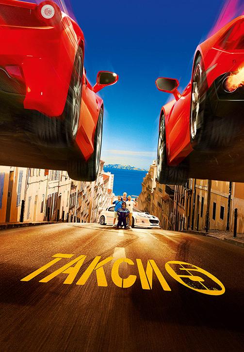 Постер к фильму Такси 5 2018