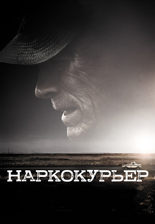 Постер к фильму Наркокурьер 2018