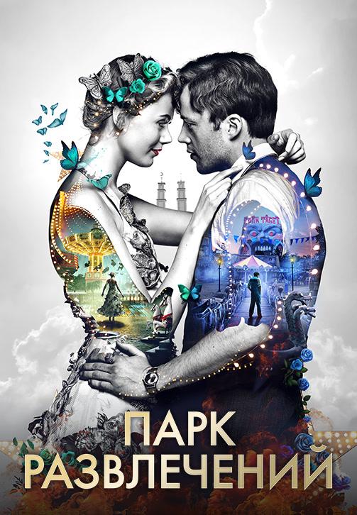 Постер к фильму Парк развлечений 2019