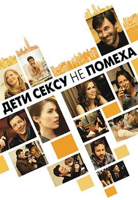 Постер к фильму Дети сексу не помеха 2012