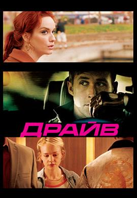 Постер к фильму Драйв 2011