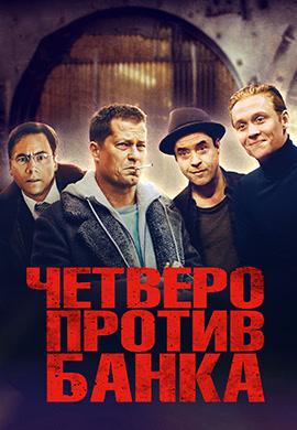 Постер к фильму Четверо против банка 2016