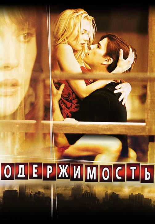 Постер к фильму Одержимость 2004