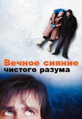 Постер к фильму Вечное сияние чистого разума 2004