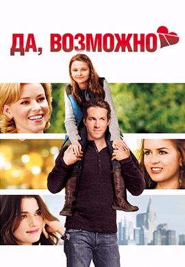 Постер к фильму Да, возможно… 2008