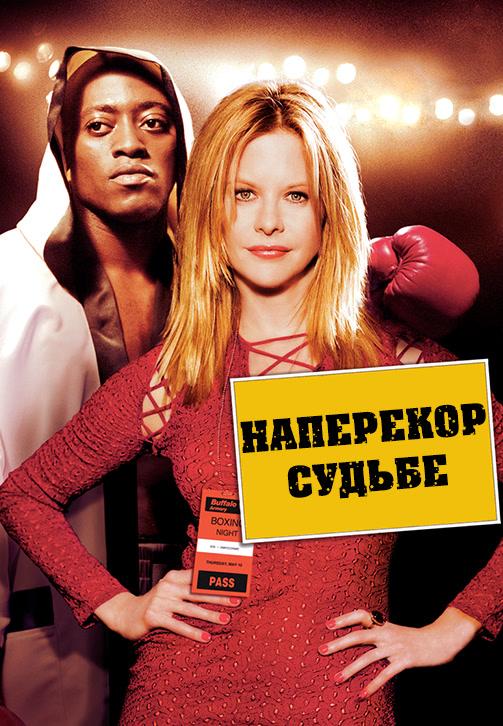 Постер к фильму Наперекор судьбе 2003