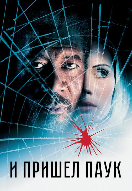 Постер к фильму И пришел паук 2001