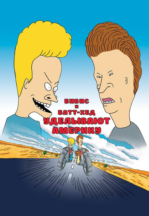 Постер к мультфильму Бивис и Батт-Хед уделывают Америку 1996