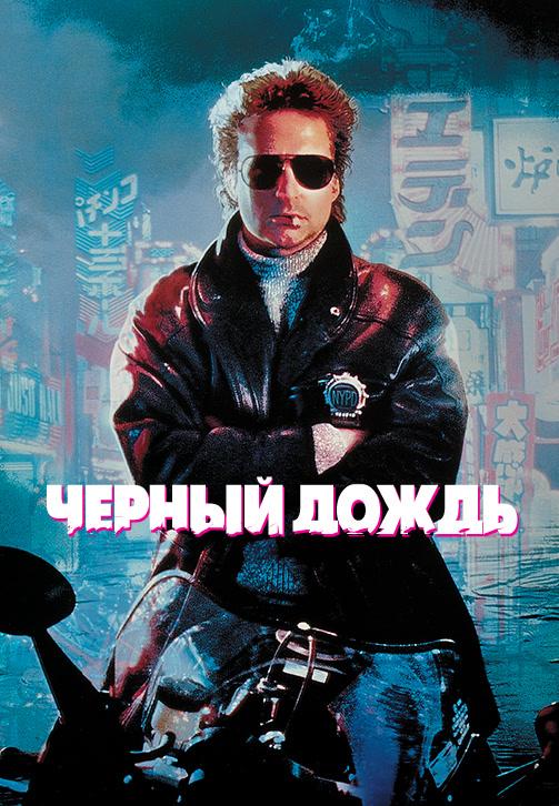 Постер к фильму Черный дождь 1989