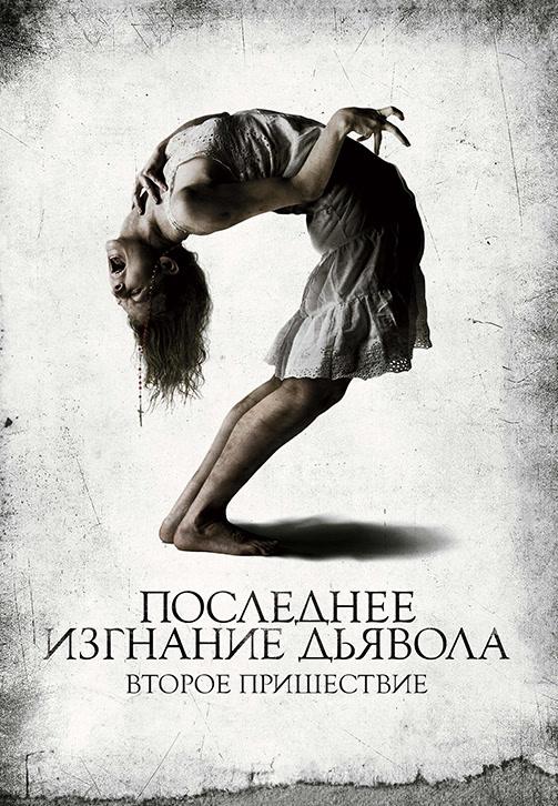 Постер к фильму Последнее изгнание дьявола 2010