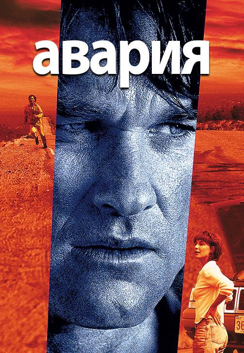 Постер к фильму Авария 1997