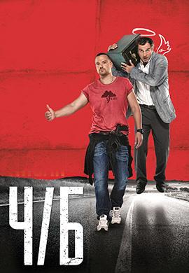 Постер к фильму Ч/Б 2014