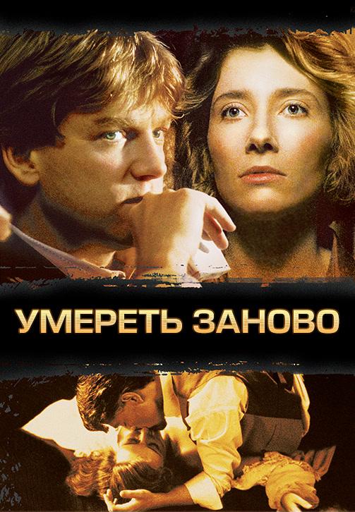 Постер к фильму Умереть заново 1991