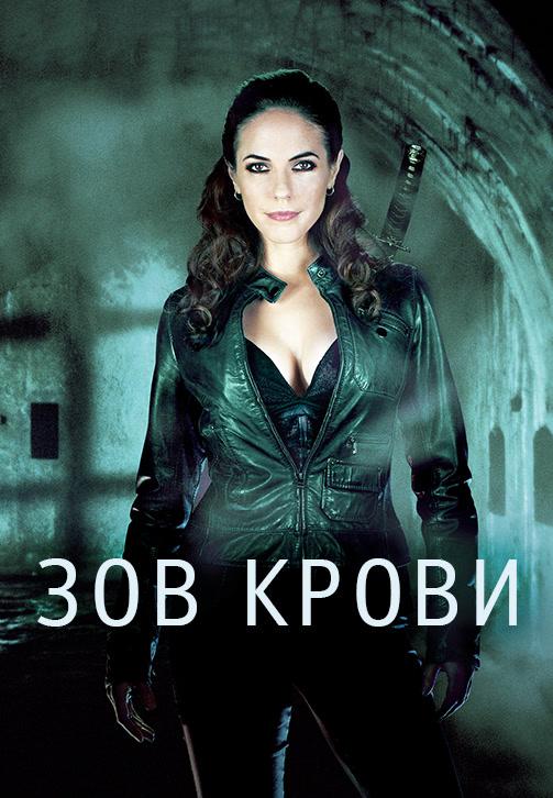 Постер к сезону Зов крови. Сезон 2 2011