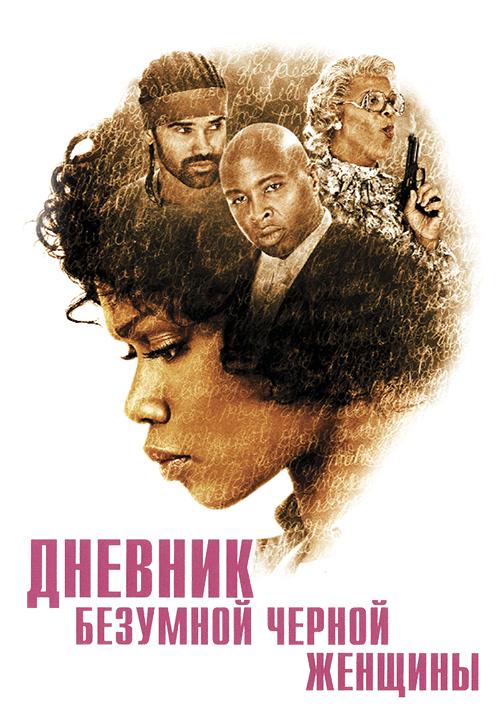 Постер к фильму Дневник безумной черной женщины 2005