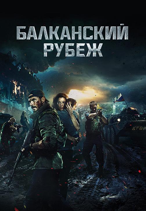 Постер к фильму Балканский рубеж 2019