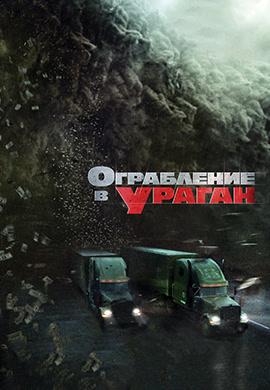 Постер к фильму Ограбление в ураган 2017