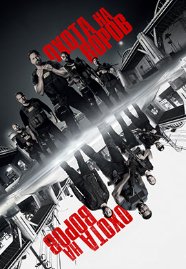 Постер к фильму Охота на воров 2018