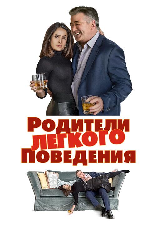 Постер к фильму Родители лёгкого поведения 2018