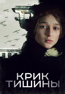 Постер к фильму Крик тишины 2019