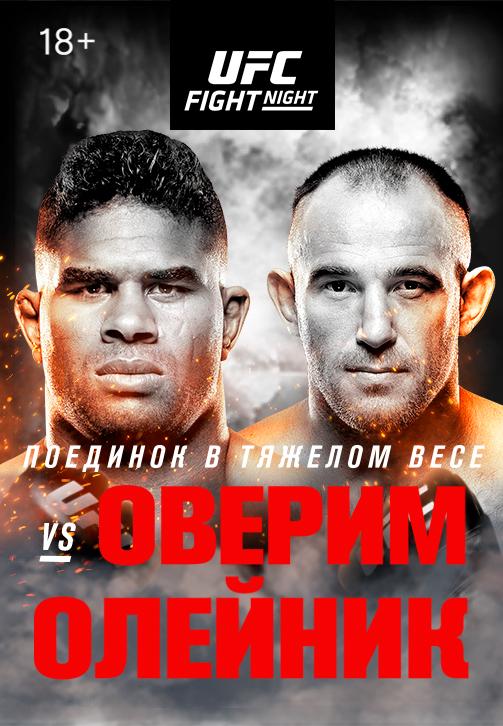 Постер к сериалу UFC Fight Night St Petersburg 2019