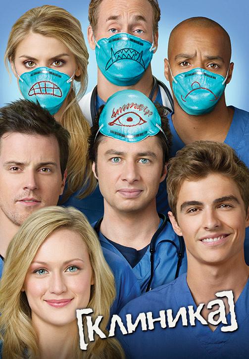 Постер к сериалу Клиника. Сезон 9 2009