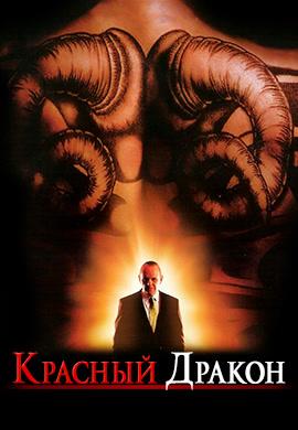 Постер к фильму Красный Дракон 2002