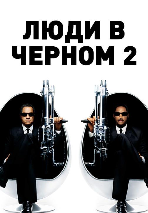 Постер к фильму Люди в чёрном 2 2002