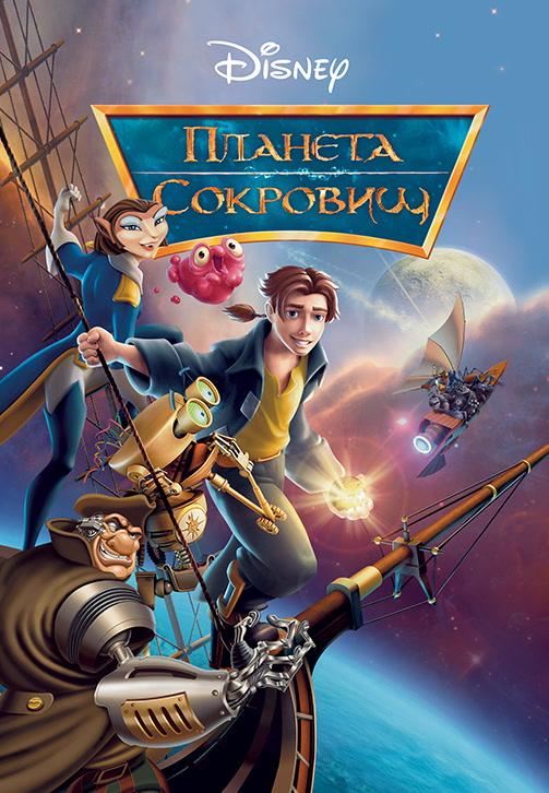 Постер к мультфильму Планета сокровищ 2002