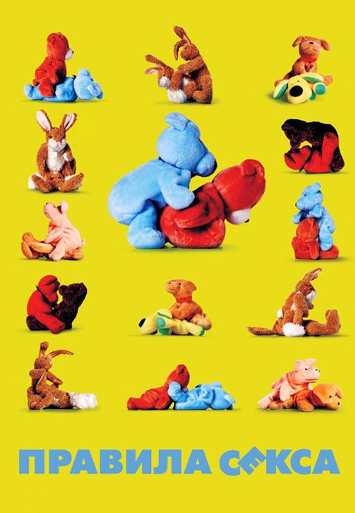 Постер к фильму Правила секса 2002