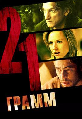 Постер к фильму 21 грамм 2003
