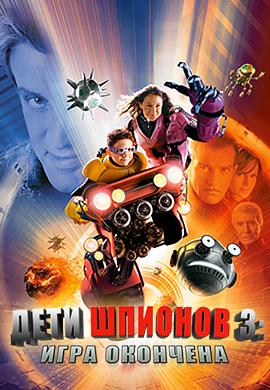 Постер к фильму Дети шпионов 3: Игра окончена 2003