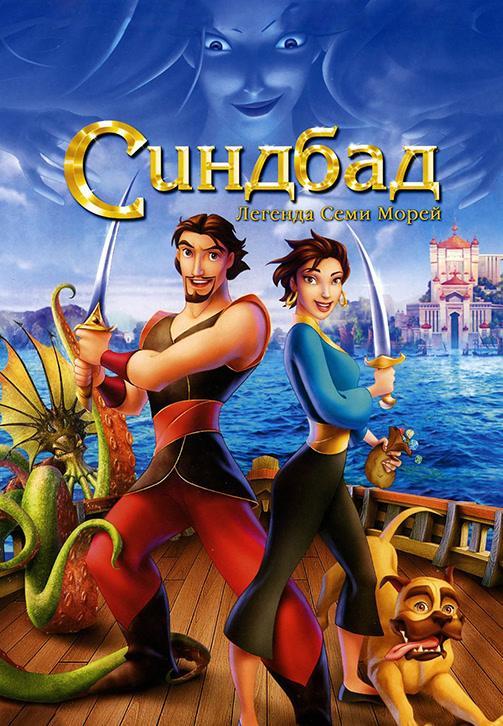 Постер к мультфильму Синдбад: Легенда семи морей 2003