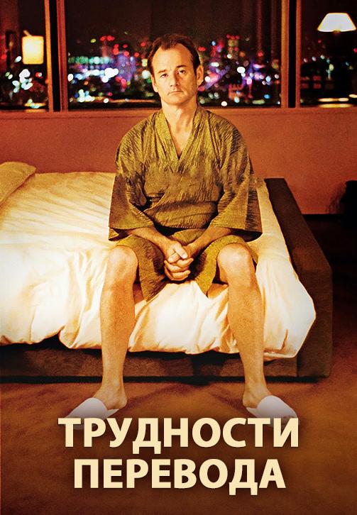 Постер к фильму Трудности перевода 2003