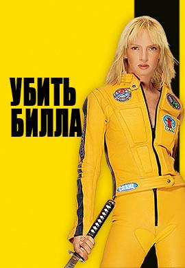 Постер к фильму Убить Билла 2003