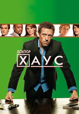 Постер к сериалу Доктор Хаус. Сезон 4 2007